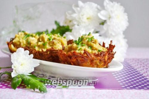 Картофельные корзиночки